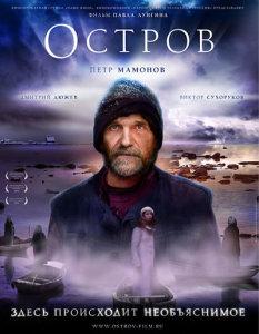 Постер_фильма_Остров