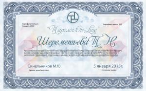 Certificate-taroribe